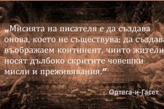 Ортега-и-Гасет
