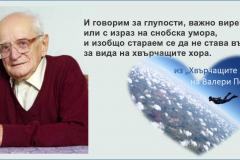 Валери Петров
