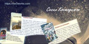 Уебсайт на Сесил